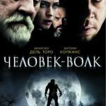 Фильм «Человек-волк»